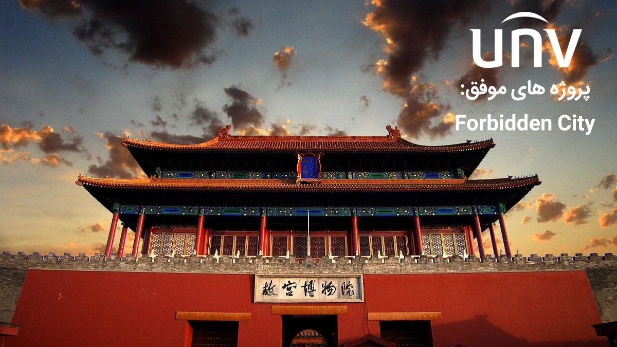 پروژههای موفق Uniview: شهر ممنوعه، چین