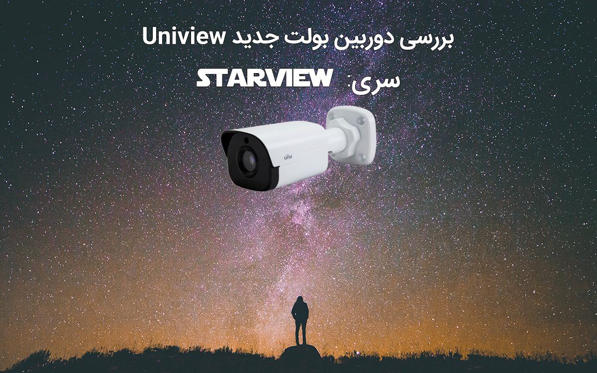 گزارشی از بررسی دوربین مداربسته بولت 2 مگاپیکسل Uniview سری StarView
