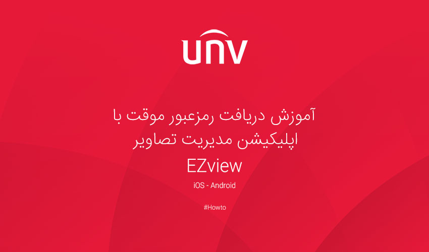 دریافت رمزعبور موقت با اپلیکیشن مدیریت تصاویر EZView