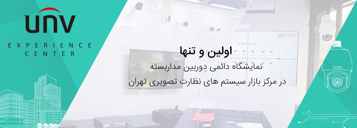 نمایشگاه دائمی سیستم های نظارت تصویری Uniview در تهران افتتاح شد