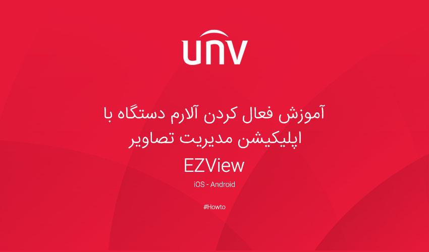 فعال کردن آلارم دستگاه و تنظیمات آن با اپلیکیشن EZView