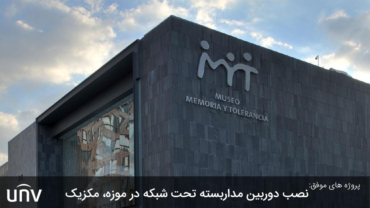 پروژه های موفق Uniview: نصب دوربین مداربسته در موزه Memory and Tolerance، مکزیک