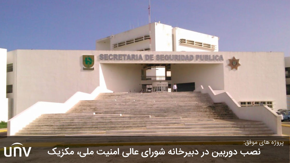 پروژه های موفق Uniview: نصب دوربین مداربسته در دبیرخانه شورای عالی امنیت ملی مریدا، مکزیک