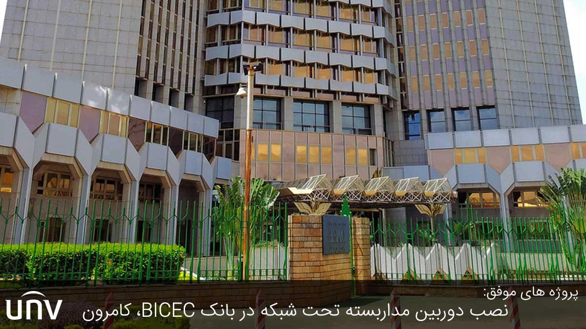 پروژه های موفق Uniview: نصب دوربین مداربسته در بانک BICEC، کامرون
