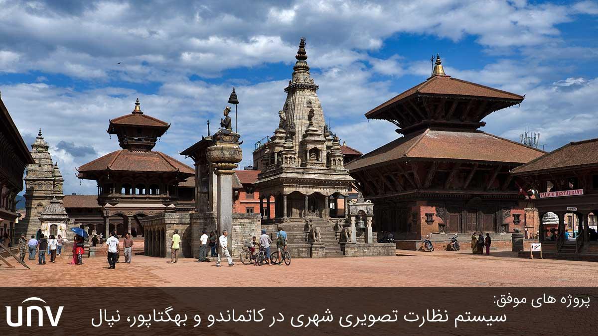 پروژه های موفق Uniview: سیستم نظارت شهری کاتماندو و بھگتاپور، نپال