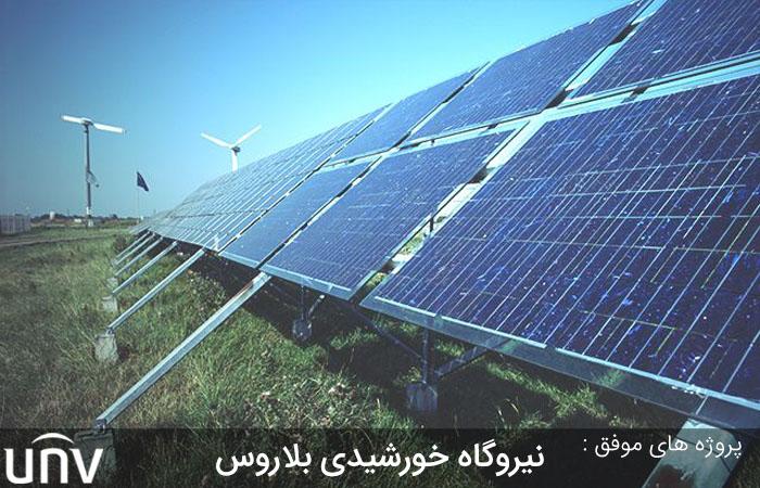 پروژه های موفق uniview: نصب دوربین مداربسته در نیروگاه خورشیدی بلاروس