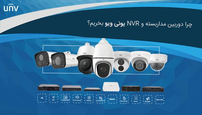 چرا دوربین مداربسته و NVR یونی ویو بخریم؟