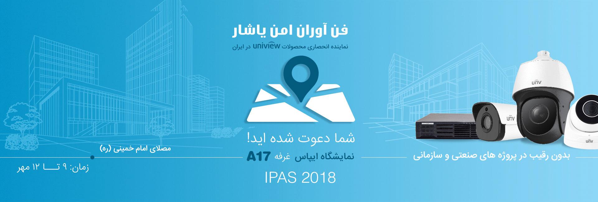 نمایشگاه بین المللی ایپاس 2018