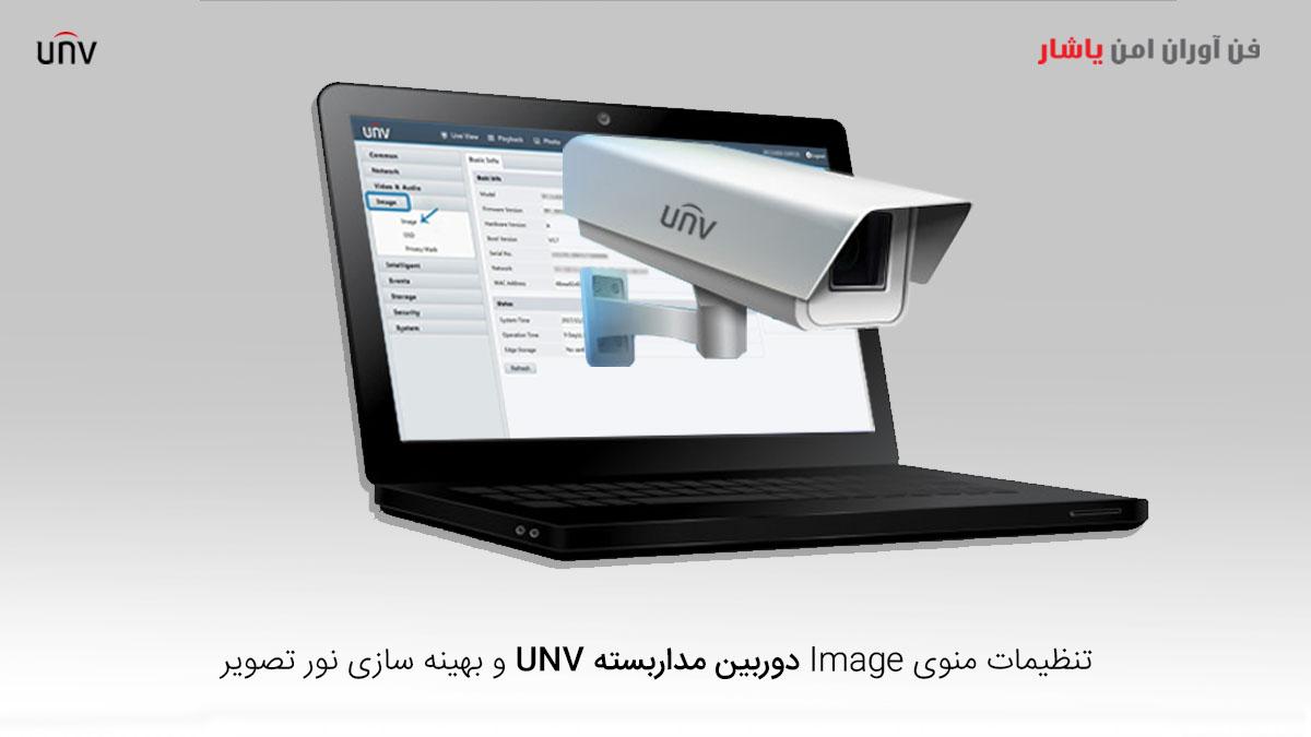 تنظیمات منوی Image در دوربین مداربسته UNV