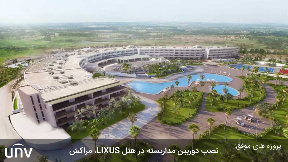پروژه های موفق Uniview: نصب دوربین مداربسته در هتل لیکسوس، مراکش