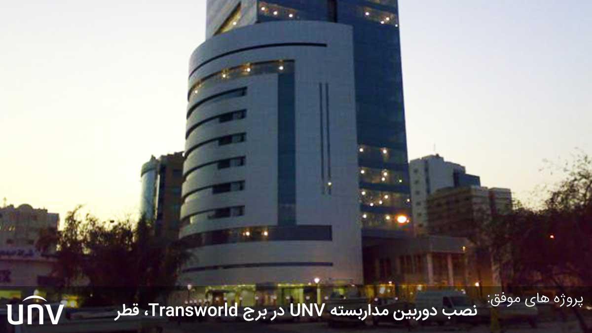 پروژه های موفق Uniview: نصب دوربین مداربسته در برج Transworld، قطر