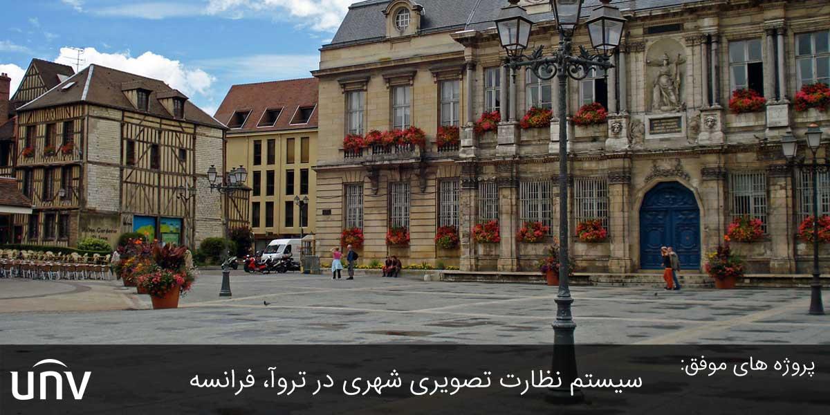 پروژه های موفق Uniview: سیستم نظارت شهری تروآ، فرانسه