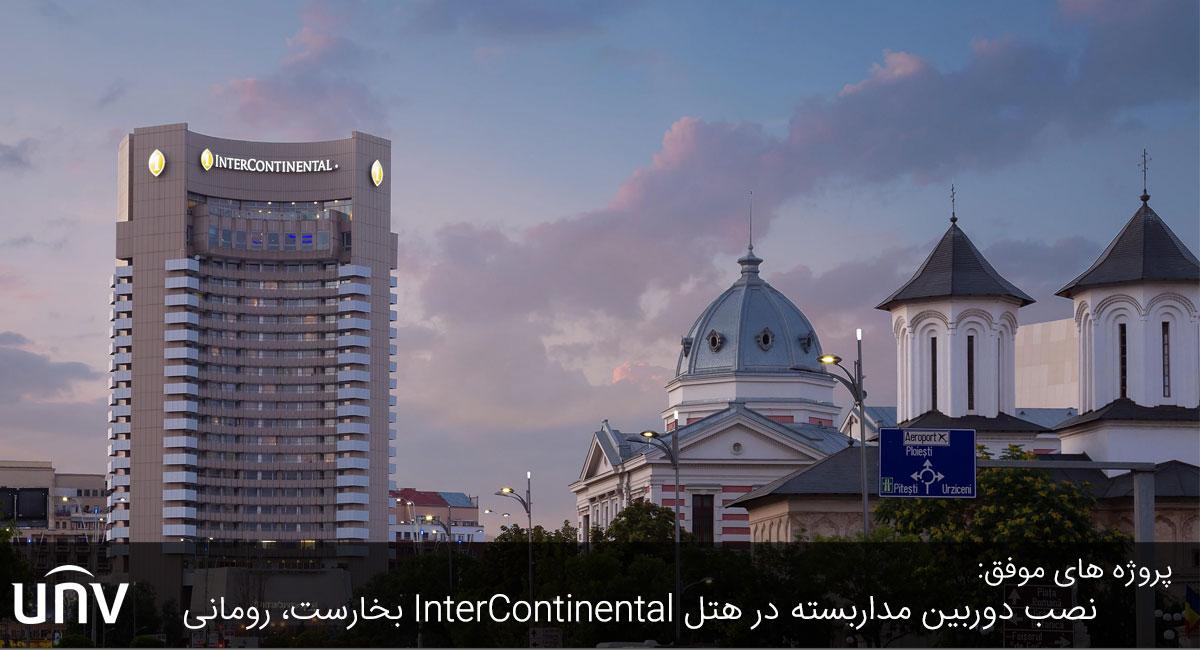 پروژه های موفق Uniview: نصب دوربین مداربسته در هتل InterContinental بخارست، رومانی